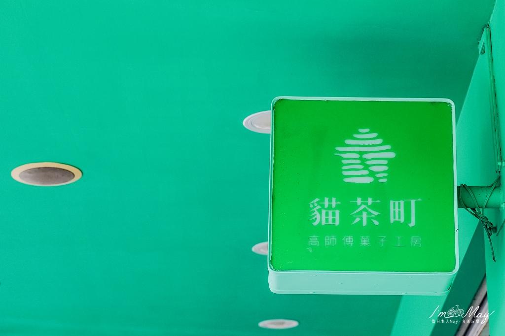 漫溢茶香的特色甜點推薦 | 玩轉台灣在地茶文化的創意茶甜點、來自茶鄉的幸福滋味「 TDH 貓茶町 」| 台北京站快閃門市 09/01-10/11,每日現烤紅臻酥、包種茶奶油酥餅、鐵旺酥、烏龍茶霜淇淋 (頂級茶品入料) @偽日本人May.食遊玩樂