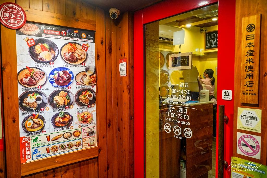 台北、大安 | 台灣第一家日式手工漢堡排專門店、來自日本東京知名漢堡排「山本漢堡排 (山本のハンバーグ)」| 山本漢堡排、手工現做日式漢堡排、捷運國父紀念館美食 @偽日本人May.食遊玩樂