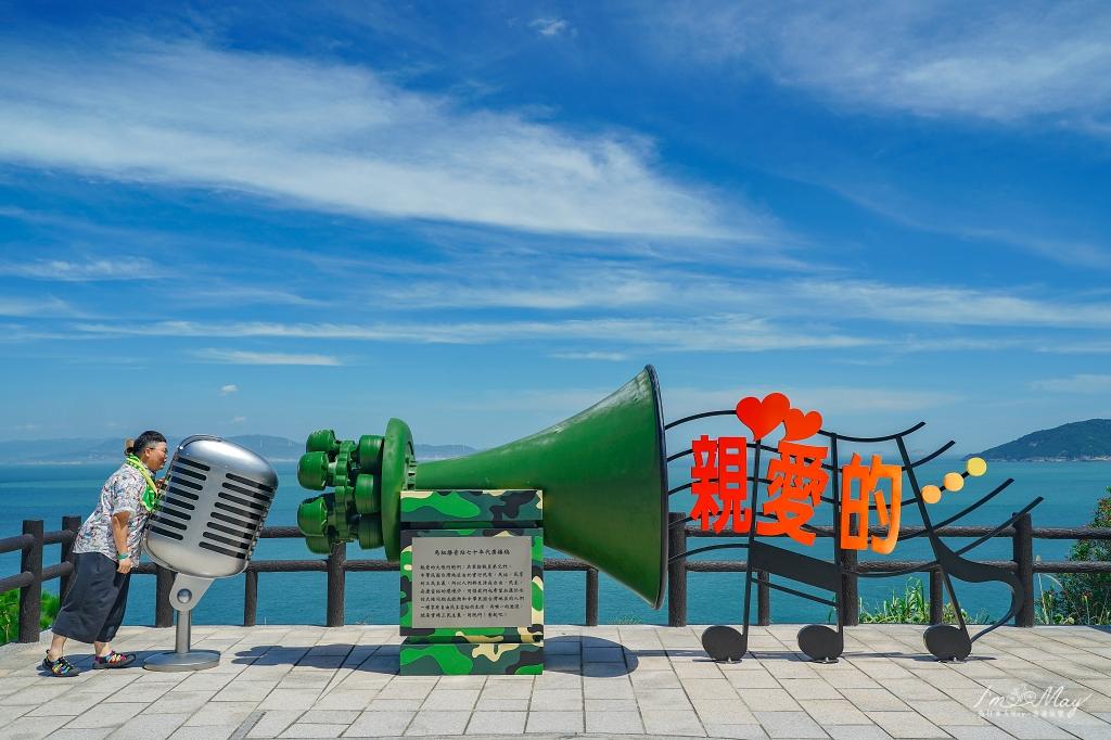 馬祖、北竿 | 揮別冷戰時期、心戰喊話站變身成超熱門打卡點「芹山播音站」| 拍攝芹壁聚落的好角度、Plus 芹壁夕景的攝影地點推薦、何時拍 / 怎麼拍出最美的芹壁聚落 @偽日本人May.食遊玩樂