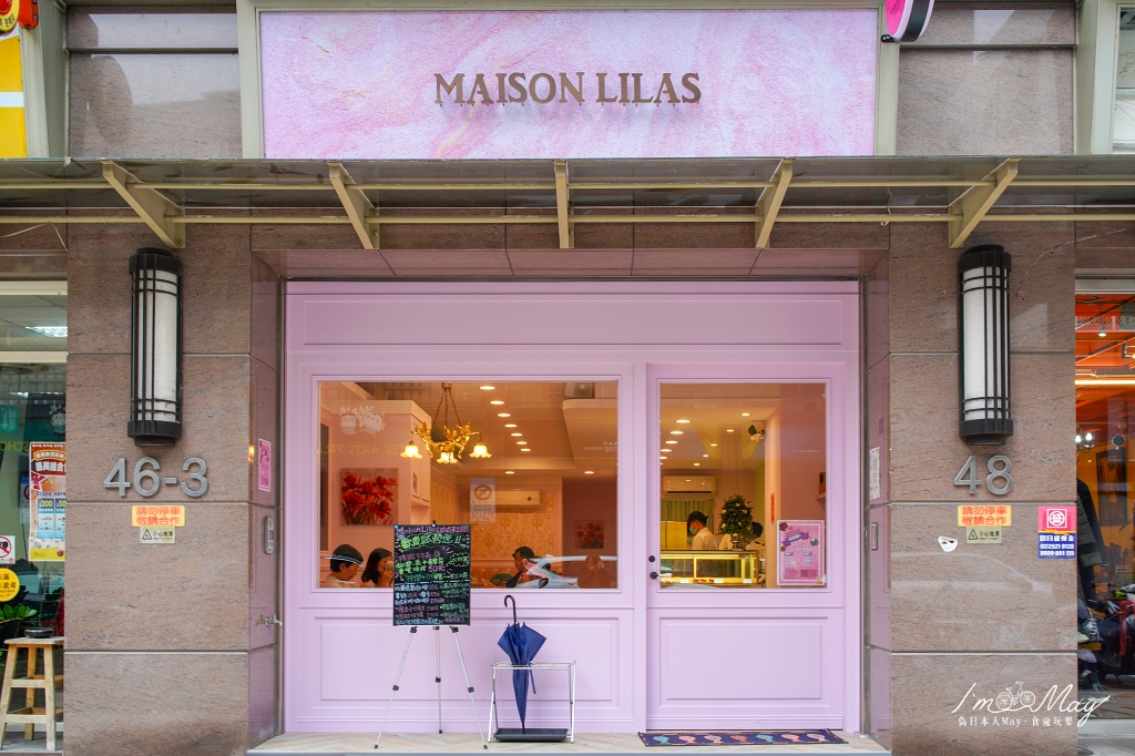 台北、內湖 | 日本得獎主廚駐店的網美甜點店「Maison Lilas 法式甜點專賣」| 招牌覆盆子巧克力、芋香蒙布朗,近捷運葫洲站、不限時咖啡店 @偽日本人May.食遊玩樂