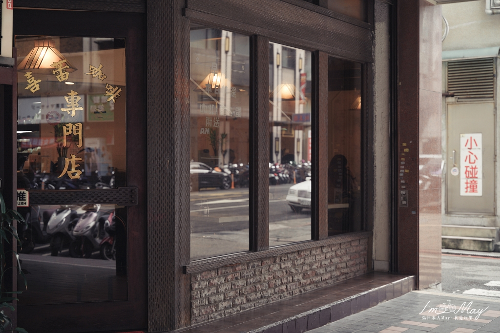 台北、中山 | 推開厚重的大門、彷彿進到八○年代的時光隧道。台北老派咖啡店 : 喜蕾咖啡專門店 | 點一份餐點待在窗邊,感受老台北的日常 @偽日本人May.食遊玩樂