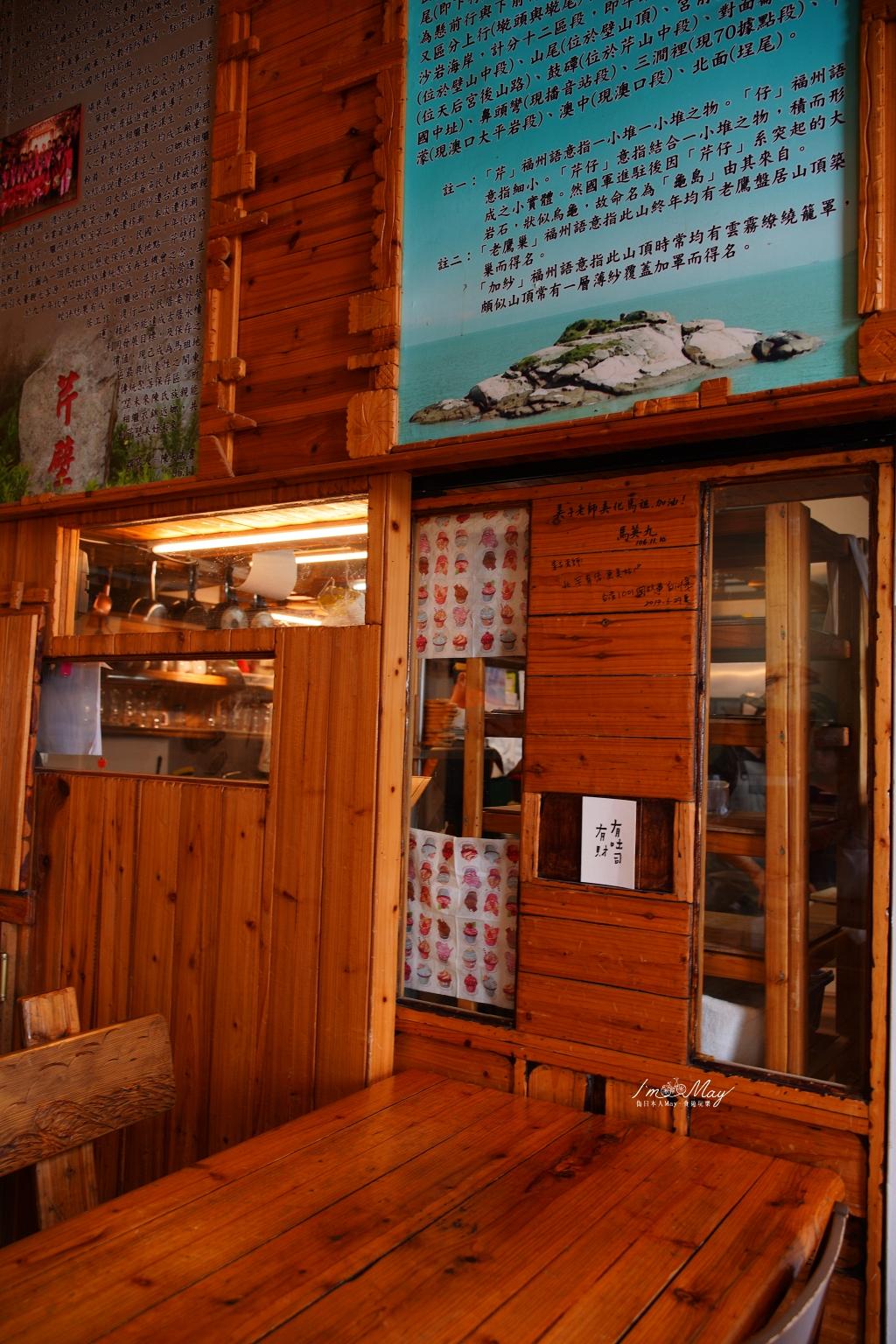 馬祖、北竿 | 芹壁村裡的飄香陣陣的現烤麵包、加入在地飲食文化的手工創意Pizza「芹沃咖啡烘焙館 Qinwo Bakery」| 海景咖啡館、芹壁美食 @偽日本人May.食遊玩樂