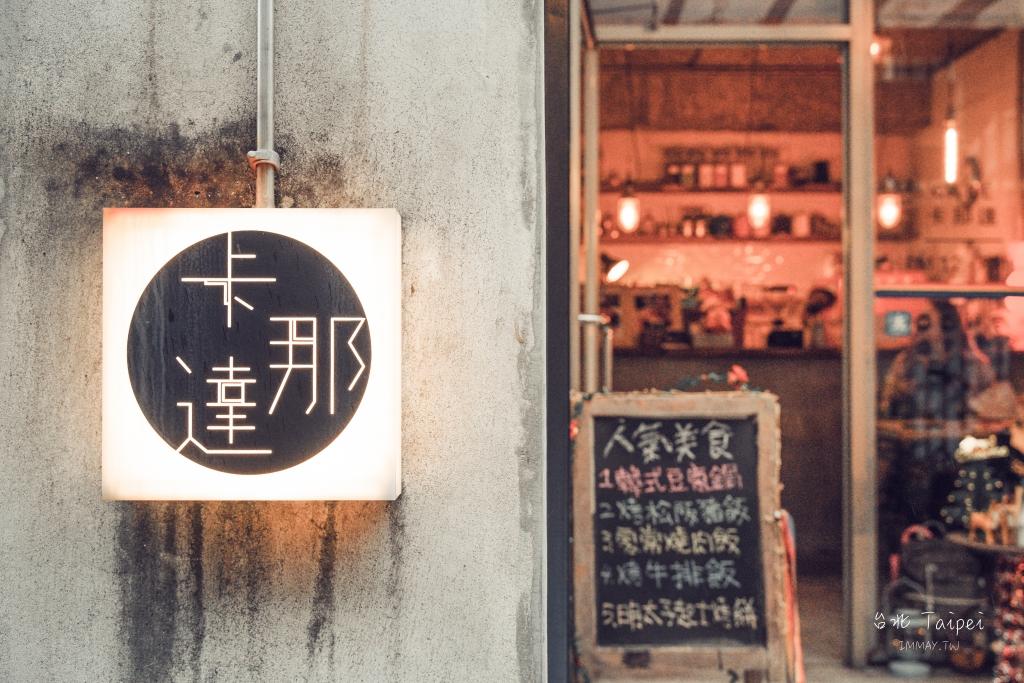 京都、珈琲 | Kaikado Café (開化堂カフェ)。為百年老舖不賣茶筒,改賣手沖咖啡啦 (河原町七条/京都咖啡店/甜點) @偽日本人May.食遊玩樂