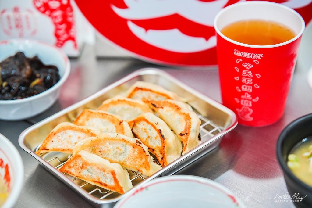 來一口脆皮多汁煎餃,用銅板價吃到日本B級美食,還有冷凍虎虎雞、道地關東蔬菜拉麵 | 台北美食推薦 : 虎記餃子 @偽日本人May.食遊玩樂