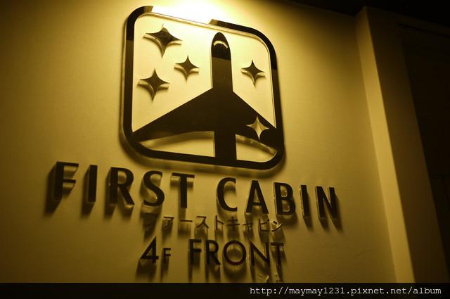 京.宿泊 l First Cabin。話題十足的頭等艙旅館 @偽日本人May.食遊玩樂
