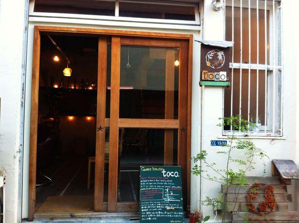 [東京] 東京也有京町家住宿。東京の古民家ゲストハウス | toco. @偽日本人May.食遊玩樂