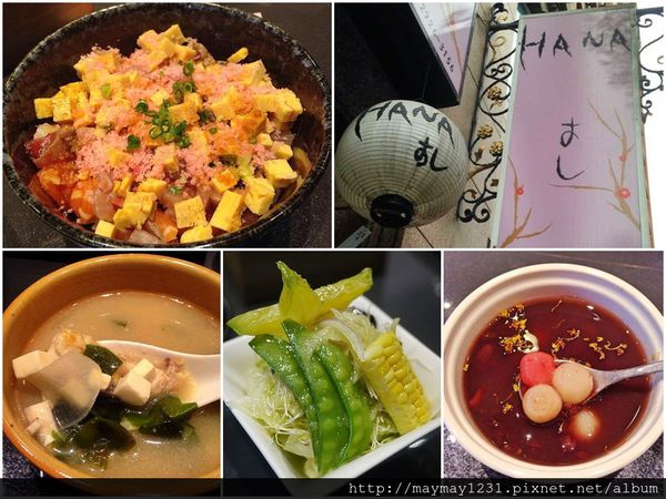 新北、永和   永和Hana壽司。超划算的午間定食套餐! 能不吃嗎 @偽日本人May.食遊玩樂
