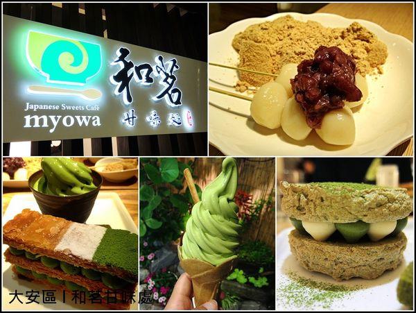 [台北] 永康商圈和茗甘味處。就愛抹茶好滋味!! @偽日本人May.食遊玩樂