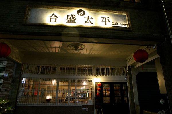 宜蘭 | 合盛太平 Cafe Story。百年老屋裡的咖啡香 @偽日本人May.食遊玩樂