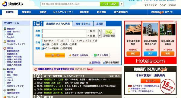 [日本自助必備app]  交通工具-乘換案內 @偽日本人May.食遊玩樂
