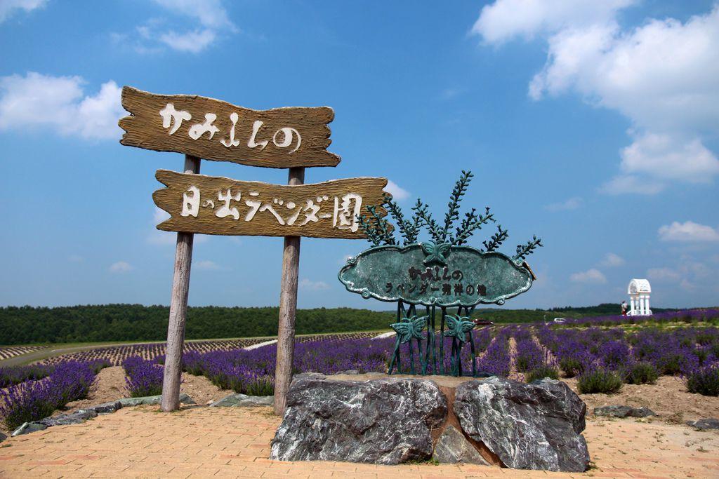 [北海道] 上富良野日之出公園。大晴天來走這裡真的熱的快昏倒了啊 @偽日本人May.食遊玩樂