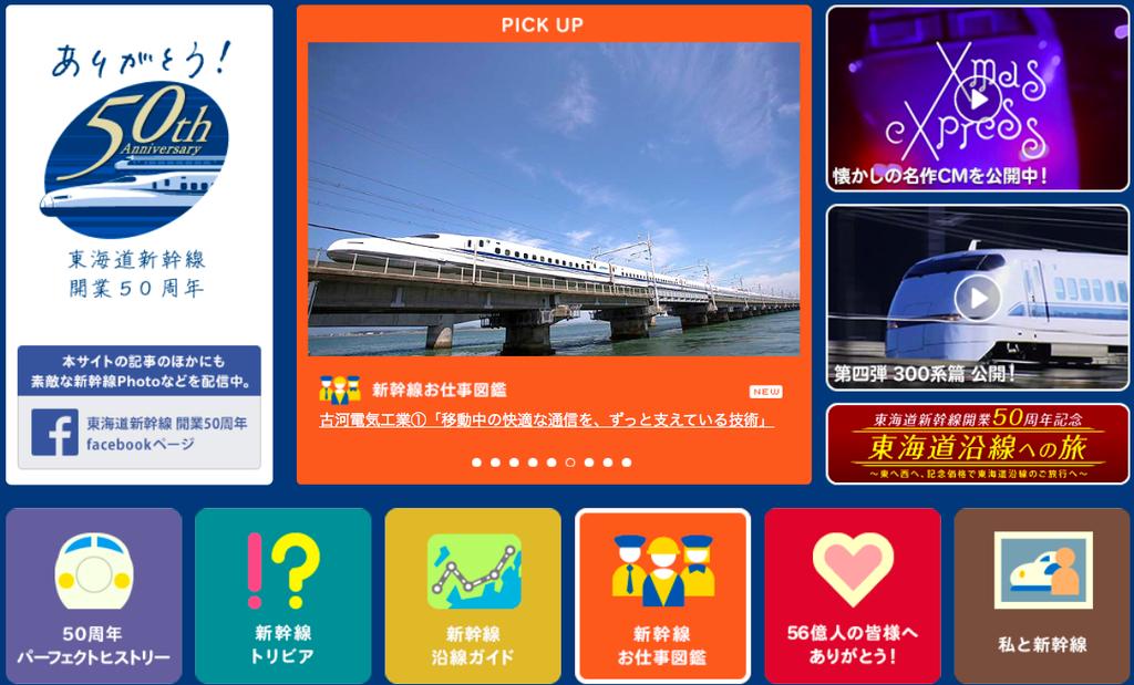 [資訊] JR東海道・山陽新幹線周遊券。用¥35000任搭新幹線暢遊5天 @偽日本人May.食遊玩樂