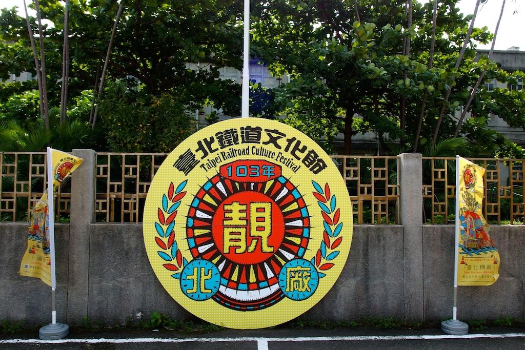 [台北] 台北鐵道文化節。期間限定的火車歷史&廢墟探祕(~103/10/26) @偽日本人May.食遊玩樂