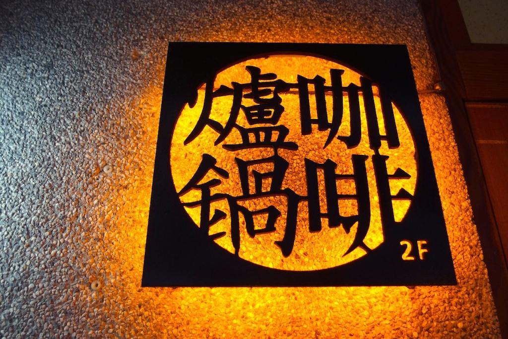 台東 | 天晴民宿。環境超好!! 但並非適合每一種旅人 (個人實際住宿心得) @偽日本人May.食遊玩樂