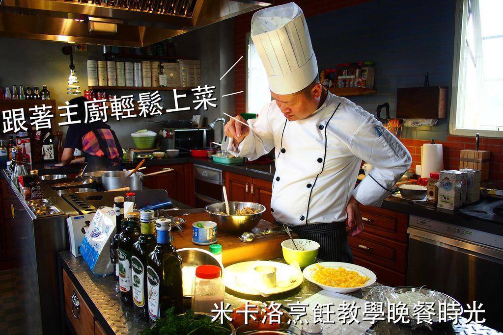 [宜蘭] 米卡洛民宿。跟著主廚輕鬆上菜.烹飪教學晚餐時光(首發團分享) @偽日本人May.食遊玩樂