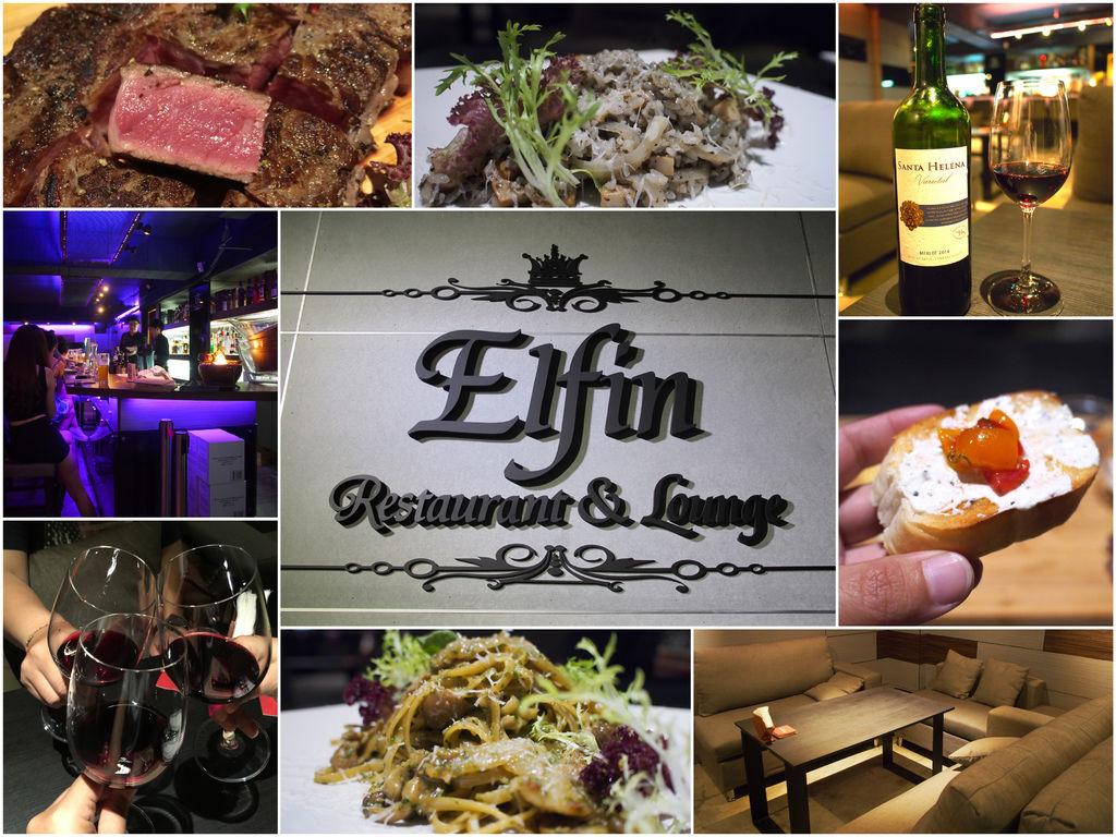 [台北] Elfin Restaurant & Lounge。三五好友聊天啖美食品酒的自在空間(邀約體驗) @偽日本人May.食遊玩樂