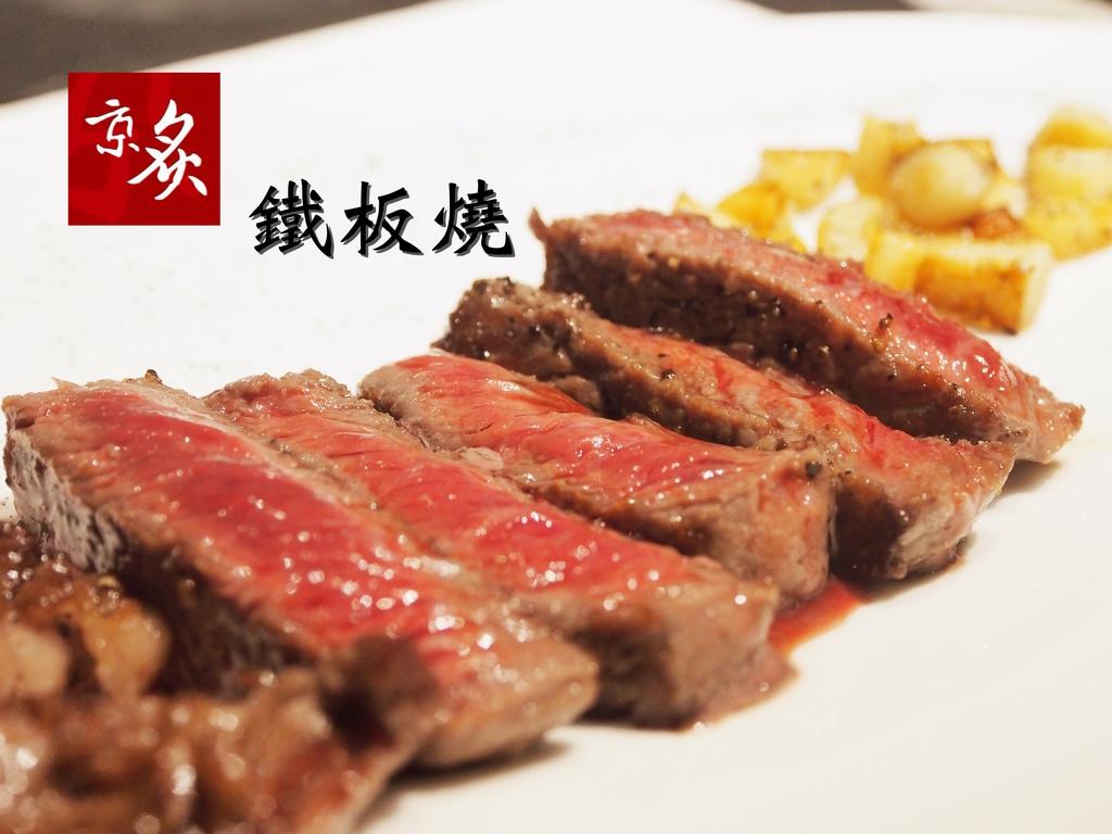[台北] 京炙鐵板燒。頂級食材&親切服務譜出的優質用餐時光(民生東路/西華飯店) @偽日本人May.食遊玩樂