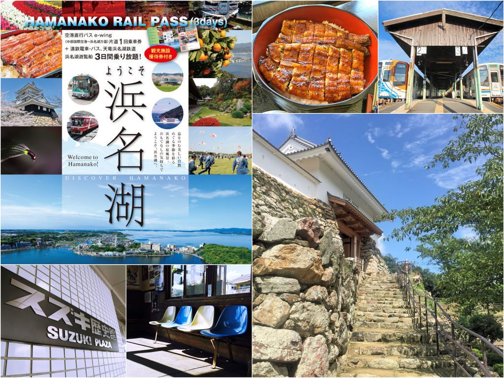 [靜岡] 玩樂濱松,使用『濱名湖三日周遊券』就對啦!!!  (Hamanako Rail Pass 3 Days) @偽日本人May.食遊玩樂