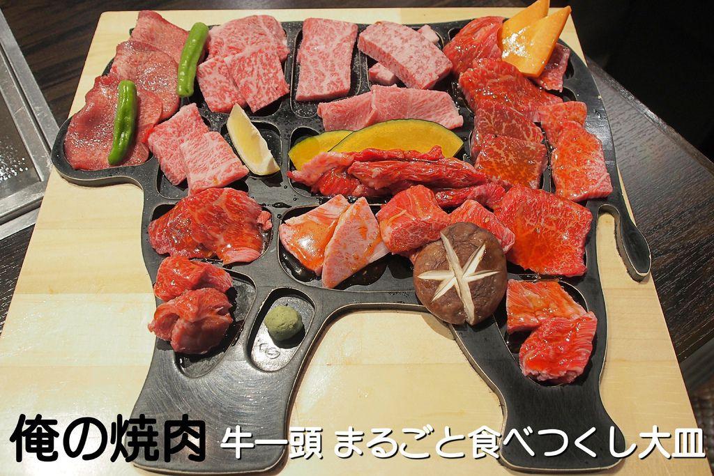 [東京] 俺の焼肉銀座九丁目。天啊! 我居然一次吃掉一整頭牛了! (附預約說明/東京必吃燒肉) @偽日本人May.食遊玩樂