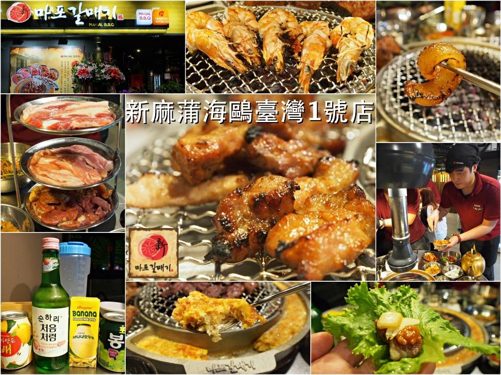 [台北] 新麻蒲海鷗臺灣1號店(마포갈매기)。史上最強正宗韓式烤肉!! @偽日本人May.食遊玩樂