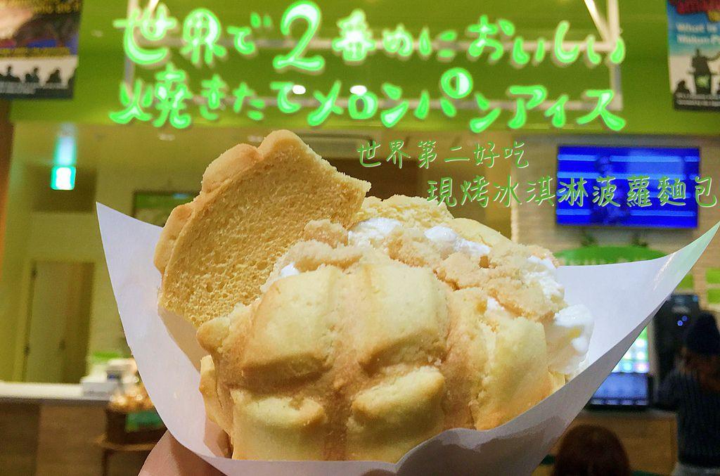 [沖繩] 世界第二好吃的現烤菠蘿麵包冰淇淋 (Aeon Mall Okinawa Rycom/沖繩縣中頭郡) @偽日本人May.食遊玩樂
