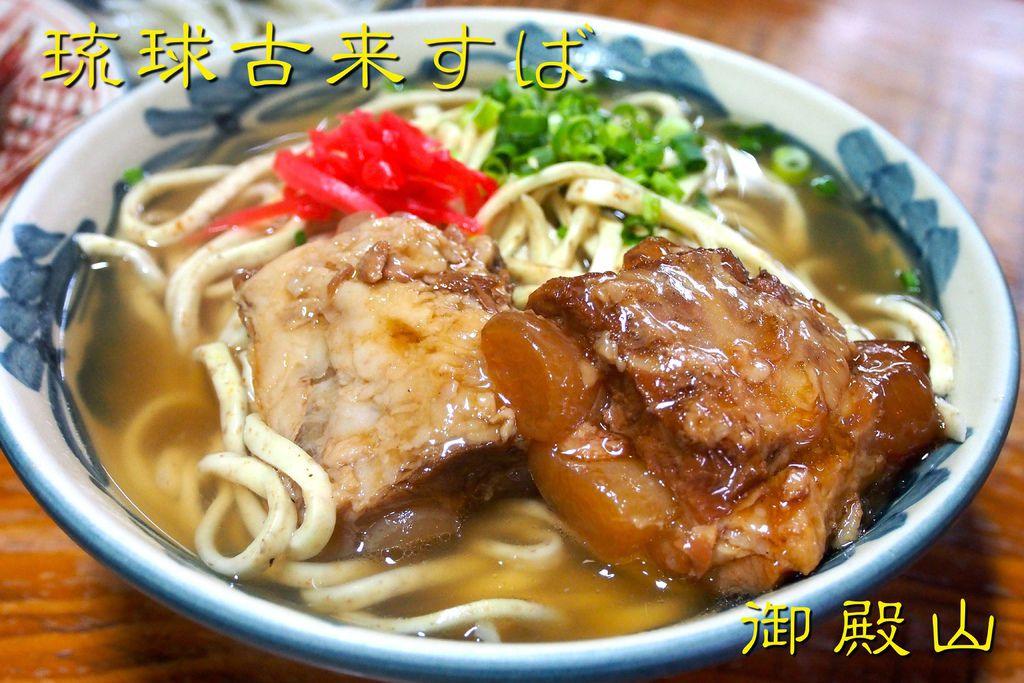 沖繩、美食 | 琉球古來すば 御殿山。懷舊老屋裡的傳統好味道 (近首里城) @偽日本人May.食遊玩樂