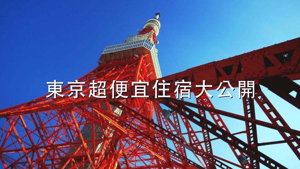 日本住宿懶人包 | 東京超便宜平價住宿總整理。日幣3000元以下、Guesthouse、Hostel、民宿 @偽日本人May.食遊玩樂
