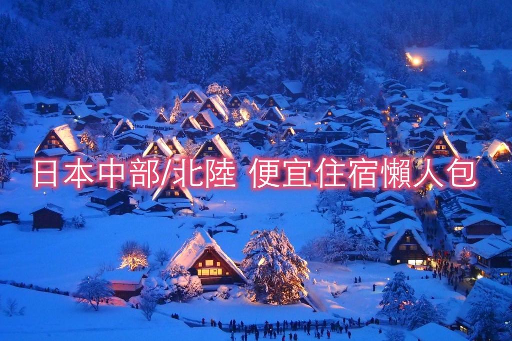 日本住宿懶人包 | 中部、北陸地區超便宜住宿總整理。名古屋 / 高山 / 金澤 / 三重)(日幣3000元以下、Guesthouse、Hostel) @偽日本人May.食遊玩樂