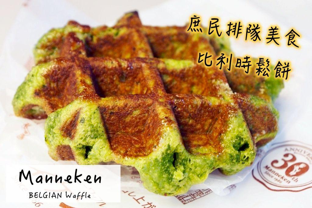 [日本好吃] Manneken Waffle。大人氣庶民排隊美食 x 比利時鬆餅 (散步甜點) @偽日本人May.食遊玩樂