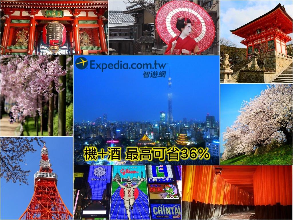 [資訊] 玩樂日本好輕鬆! 機票、住宿~Expedia智遊網一次搞定! 機+酒省更大 @偽日本人May.食遊玩樂