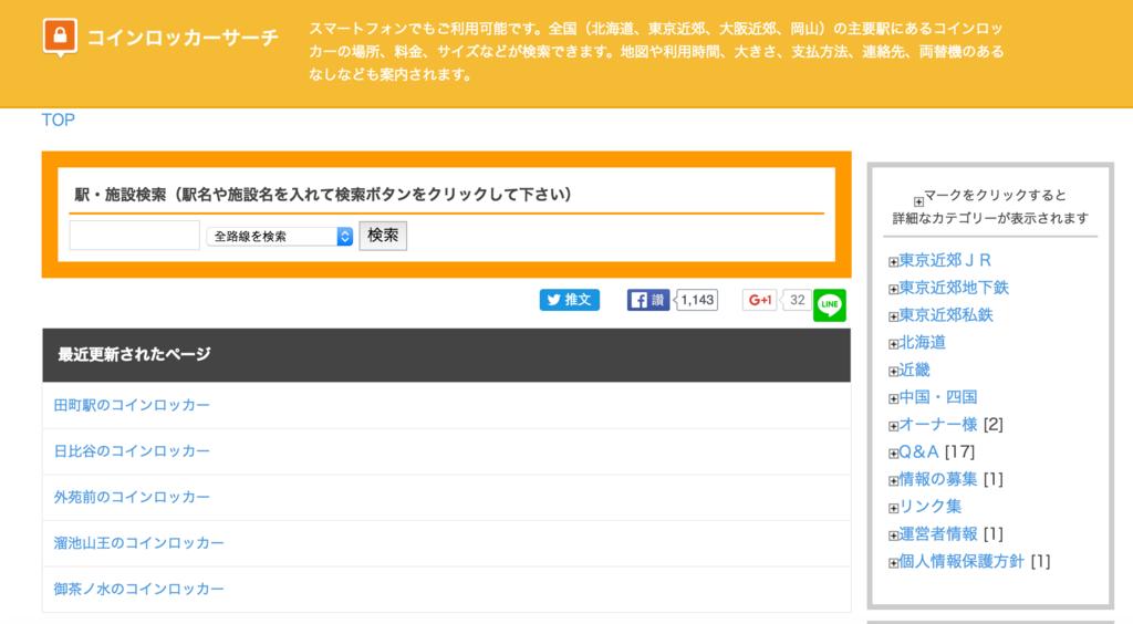 [日本自助必備] 日本車站寄物櫃查詢網站 Coin Locker Search (北海道/東京/大阪/京都/神戶/岡山) @偽日本人May.食遊玩樂