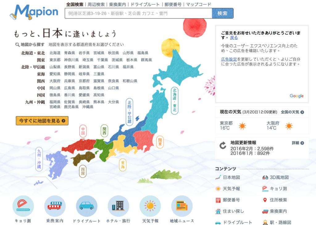 [日本自駕必備] 利用日本Mapion地圖服務網站,取得景點導航之MapCode詳細教學 @偽日本人May.食遊玩樂