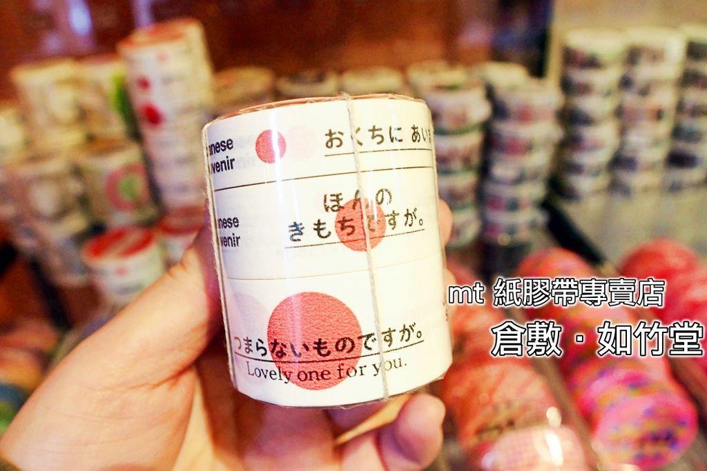 岡山購物推薦 | mt紙膠帶愛好者的天堂、倉敷『如竹堂』。只要走進去真的很難兩手空空出來的啊 @偽日本人May.食遊玩樂