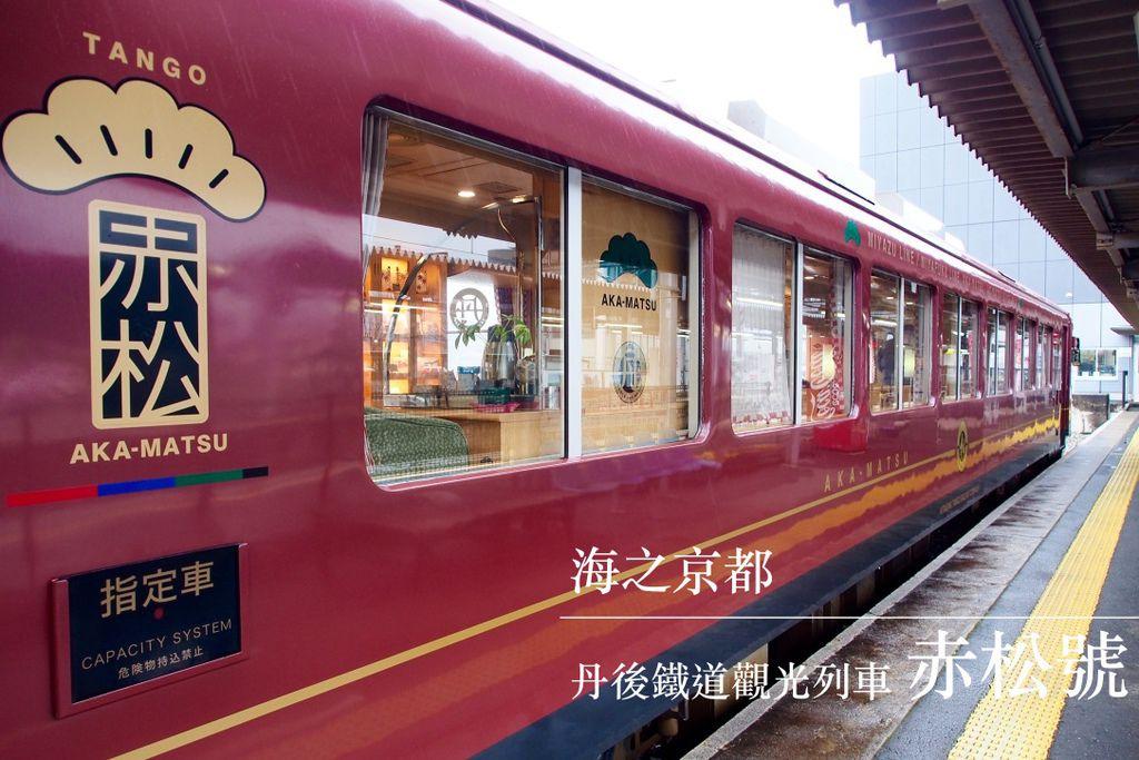 [京都] 海之京都 x 丹後鐵道觀光列車『赤松號』 (青松號&黑松號列車搭乘攻略/預約教學) @偽日本人May.食遊玩樂