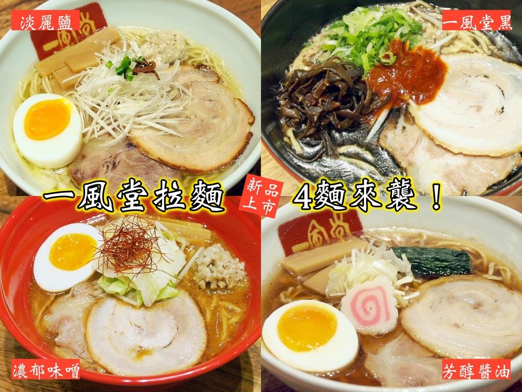 [台北] 一風堂 x 新口味4麵來襲 ! 4/1起連續四天免費請你吃拉麵! 不用到日本也能感受道地日本味 @偽日本人May.食遊玩樂