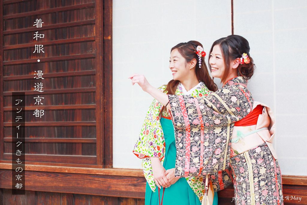 京都體驗活動 | 著和服・漫遊京都。到 『アンティークきもの京都』體驗真正的日本和服 (正絹古董和服/粉絲專屬優惠) @偽日本人May.食遊玩樂