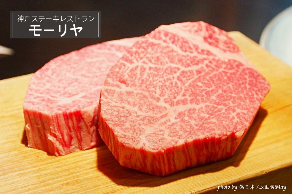 [神戶] Mouriya 神戶牛排 (モーリヤ)。不可錯過的極上美味 (神戶必吃) @偽日本人May.食遊玩樂