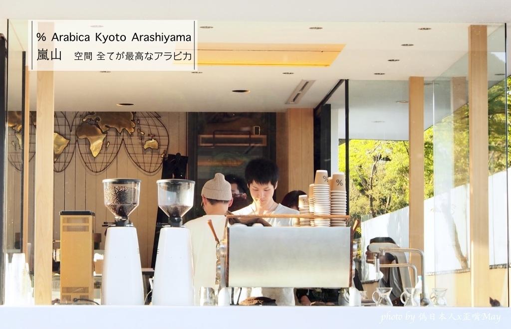 [京・咖啡] % Arabica Kyoto Arashiyama (嵐山)。坐擁一望無際 美好景致的極品咖啡 @偽日本人May.食遊玩樂