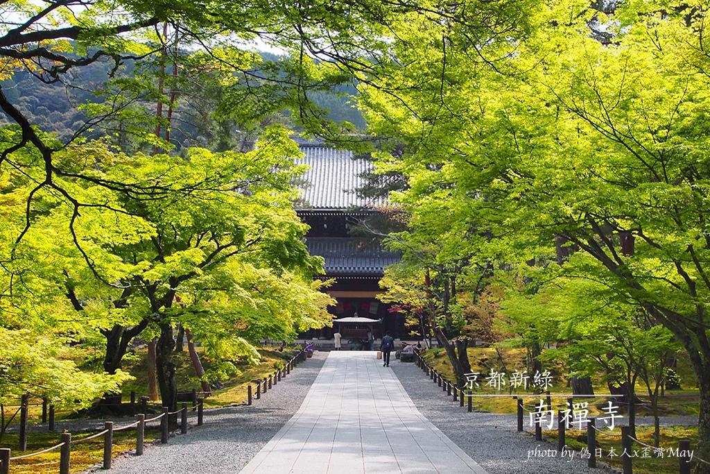 京都 | 感受日本禪宗崇高美學洗禮、詩畫般的楓葉名所「南禪寺」| 夏初的新綠,如同沐浴過後的清新 @偽日本人May.食遊玩樂
