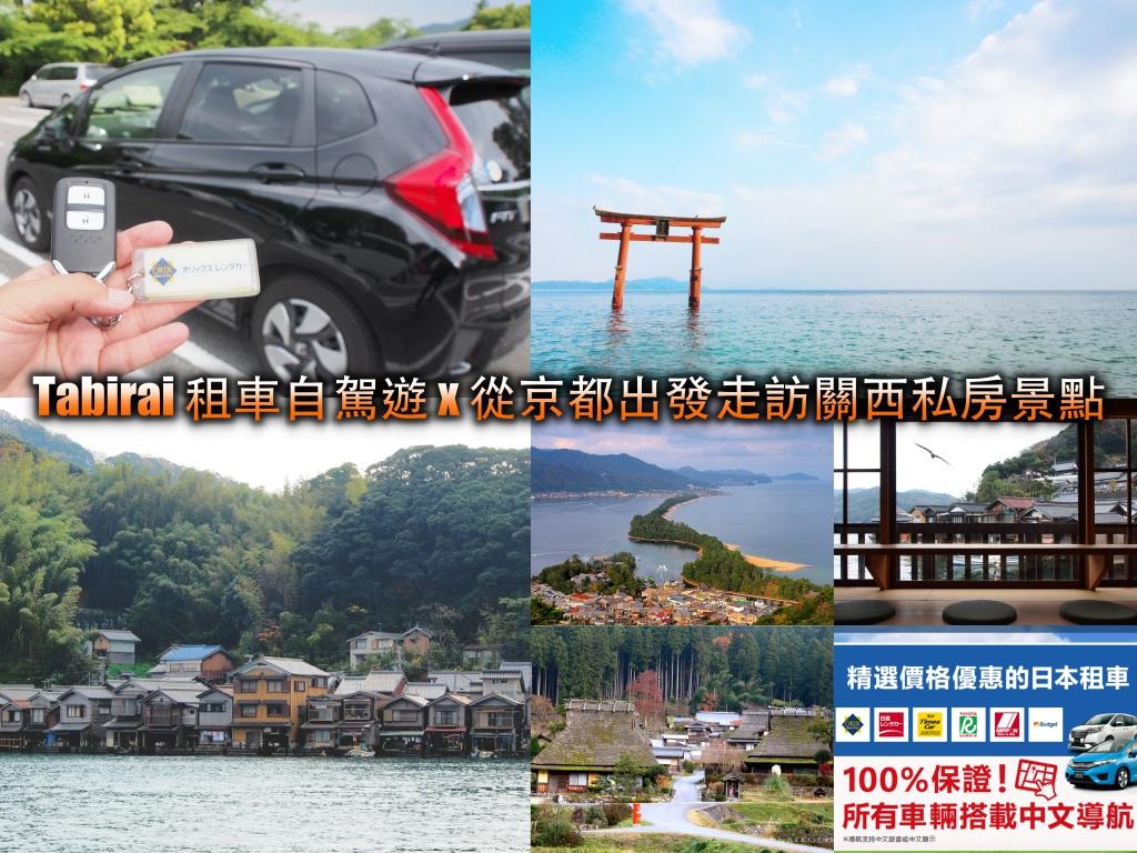 [交通] Tabirai 租車自駕遊好方便 x 從京都出發玩遍關西私房景點 (中文頁面訂車/價格透明化/多間公司比價) @偽日本人May.食遊玩樂