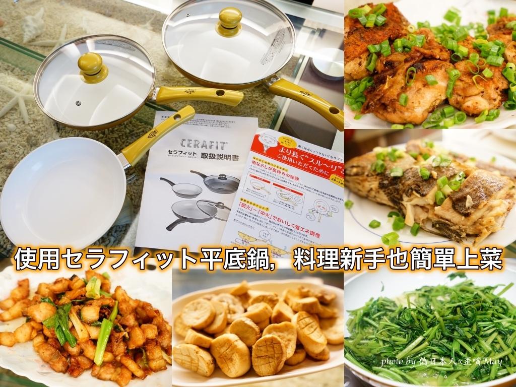 [日本購物] 使用セラフィット平底鍋,料理新手也能輕鬆上菜!! (那霸Big 1 免稅店) @偽日本人May.食遊玩樂