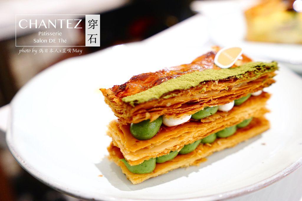 台北、大安 | 作工細緻的法式甜點「CHANTEZ Pâtisserie 穿石」 ( 近忠孝新生站 ) @偽日本人May.食遊玩樂