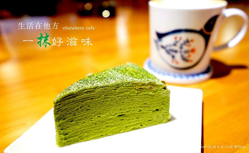 台北、中正 | 隱藏在繪本叢林中的一抹好滋味「 生活在他方 elsewhere cafe 」| 超濃郁抹茶千層蛋糕、大安區、繪本咖啡店 @偽日本人May.食遊玩樂