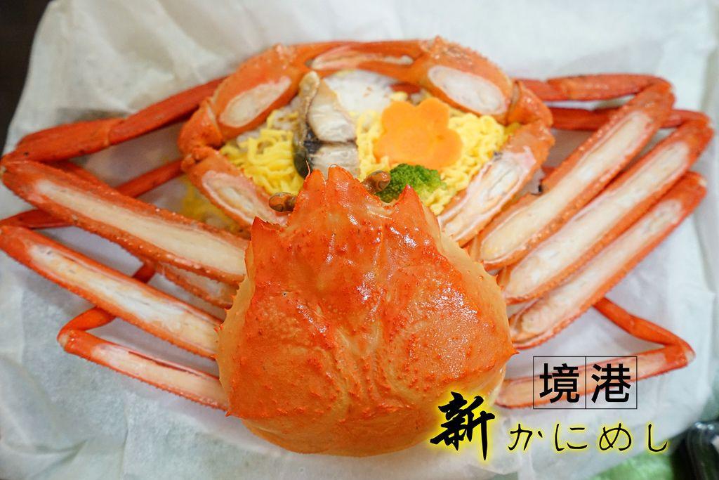 鳥取 | 境港限定!! 新かにめし(蟹飯),最新鮮的就在『蟹専門店かにじまん』啦 (台灣人老闆/水木茂紀念館對面) @偽日本人May.食遊玩樂