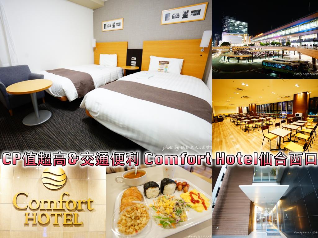 宮城、仙台住宿 | Comfort Hotel 仙台西口。離車站五分鐘、交通超級便利、CP值高、免費早餐 @偽日本人May.食遊玩樂