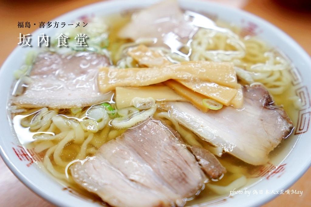 福島 | 來到日本三大拉麵的喜多方,當然要吃紅到美國的排隊名店「坂內食堂」啊 @偽日本人May.食遊玩樂