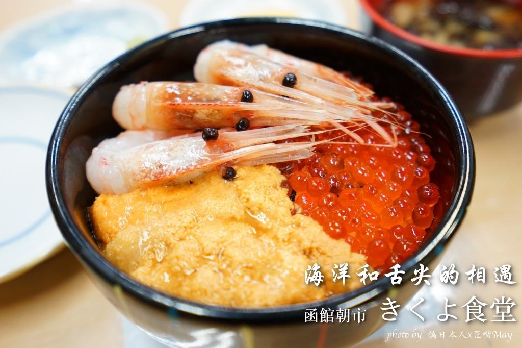 北海道、道南 | 在地人大推的必吃美食 きくよ食堂。超好吃海鮮丼!! 函館朝市唯一一間用炭火炊飯的名物食堂 ! @偽日本人May.食遊玩樂