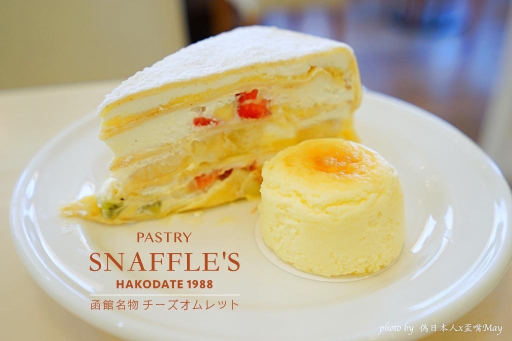 北海道、道南 | 來到函館不可不訪PASTRY SNAFFLE`S,一定要吃的名物チーズオムレット啊! 蛋糕好吃又便宜 @偽日本人May.食遊玩樂