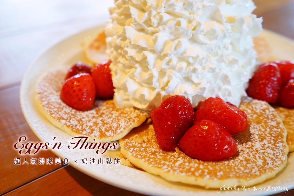 神奈川 | eggs'n Things (ラゾーナ川崎プラザ) | 超份量的奶油鬆餅! 在川崎直結的LAZONA plaze不用排隊就吃得到啦 @偽日本人May.食遊玩樂