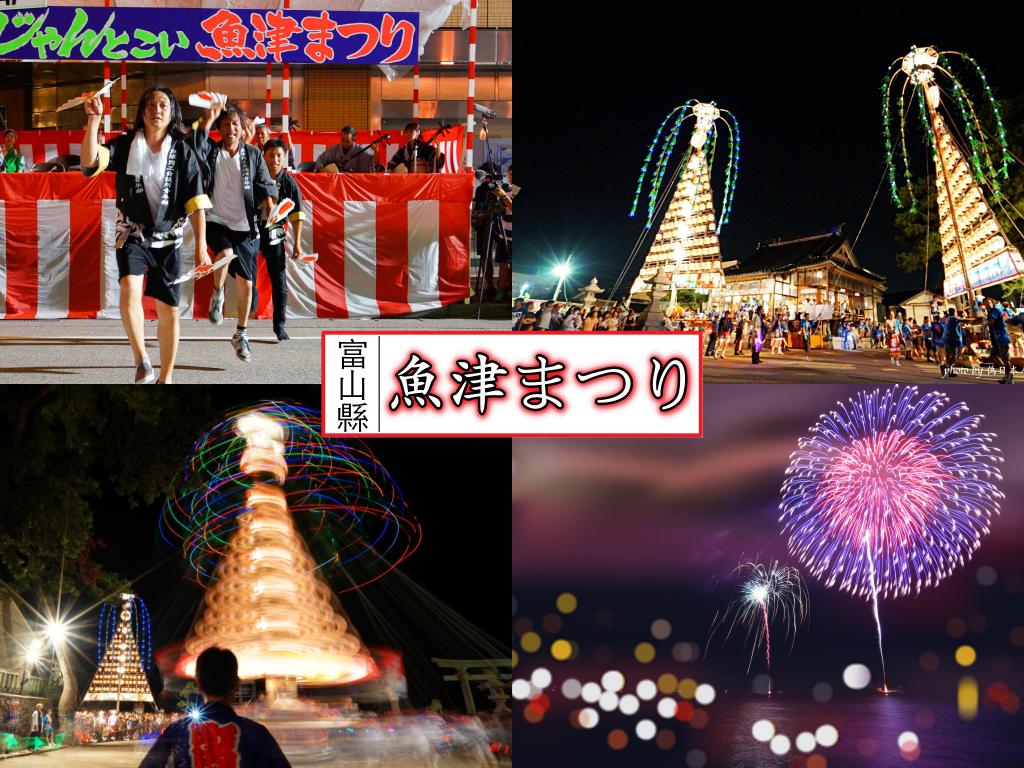 [富山] 魚津祭 (たてもん祭り)。船型萬燈祭、花火大會、蝶六民謠街頭歌舞陣一次全部參加 (每年八月第一週五六日舉辦) @偽日本人May.食遊玩樂